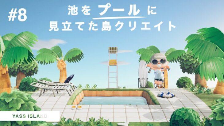 【あつ森】島で優雅な一時を。ヤース島につくるリゾート地【島クリエイト】