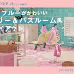 【あつ森】ポップでかわいいバスルーム&ランドリー風のお部屋【レイアウト】