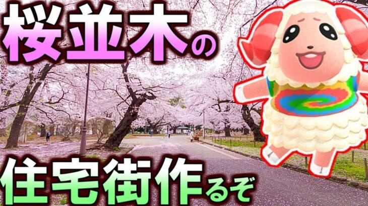 (あつ森)春到来!桜並木が映える住宅街&島整備するぞ!#226(あつまれどうぶつの森)