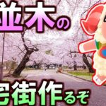 (あつ森)春到来!桜並木が映える住宅街&島整備するぞ!#228(あつまれどうぶつの森)