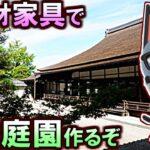 (あつ森)新しいサンリオ家具使って雅な日本庭園作るぞ#236(あつまれどうぶつの森)