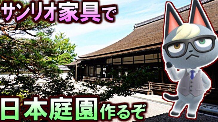 (あつ森)住民といっぱい喋りたい!あと日本庭園の続きするぞ#237(あつまれどうぶつの森)