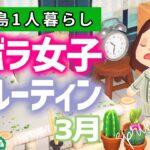 【あつ森】3月ズボラ女子無人島1人暮らし❤春のルーティン❤あつまれどうぶつの森❤ゆっきーGAMEわーるど❤AnimalCrossingNewHorizons