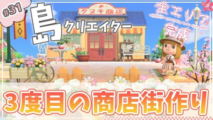 【あつ森】島クリエイター 3度目の商店街作り~ついに島の全エリアが完成!!【あつまれどうぶつの森】【島整備/レイアウト】《part.31》