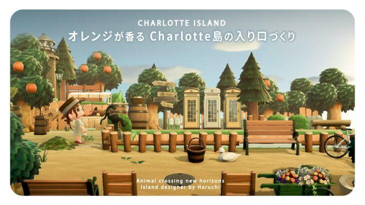 【あつ森】オレンジが香る Charlotte島の入口づくり【島クリエイト 飛行場前】