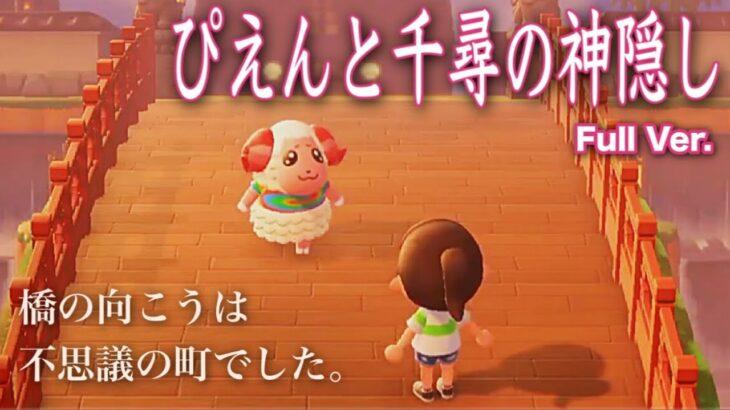【あつ森】映画 ぴえんと千尋の神隠し (Full Ver.)