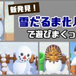【あつ森】小ネタ検証!先日発見した「雪だるま化」できるバグ裏技で遊びまくってみた!【あつまれ どうぶつの森】〈レウン GAME TV〉