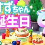 【あつ森】人気住民みすずちゃんのお誕生日会❤あつまれどうぶつの森❤ゆっきーGAMEわーるど❤AnimalCrossingNewHorizons