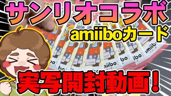 【あつ森】サンリオコラボのamiiboカードをコンプするまで開封した結果…!?【あつまれ どうぶつの森】【ぽんすけ】