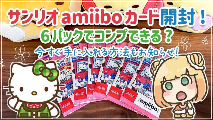【あつ森】サンリオamiiboカード開封!6パックでコンプできるのか?今すぐ手に入れる最新入手方法もお知らせ【あつまれどうぶつの森】