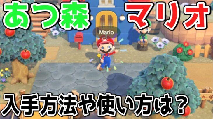 【あつ森】マリオステージを再現するぞ 島クリ 【あつまれどうぶつの森】