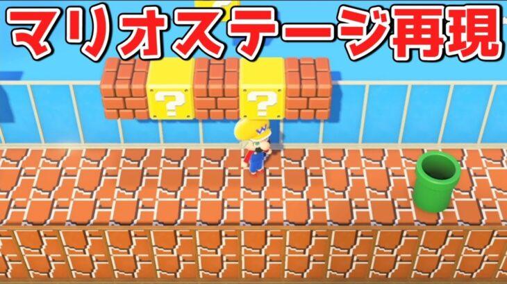 【あつ森】マリオステージ 島クリ もうすぐ完成! 【あつまれどうぶつの森】