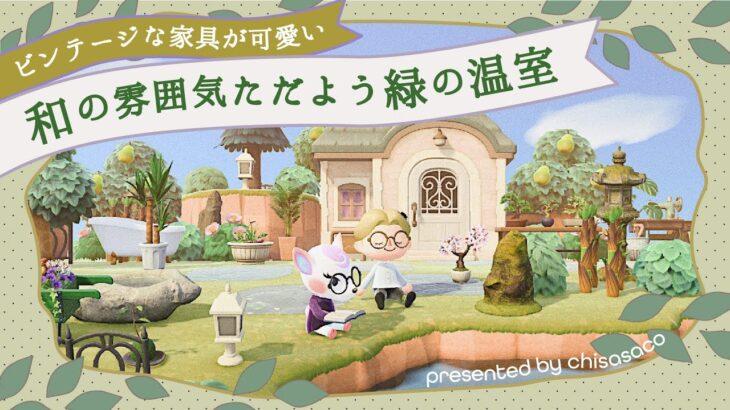 【あつ森】和風の家具をアクセントに🌿緑いっぱいの温室みたいなお庭【島クリエイター】