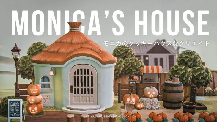 【あつ森】モニカのクッキーハウスな家のクリエイト【島クリエイト】
