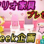 【あつ森】あつまれ!マイメロ好き♥マイメロの家具プレゼント!!