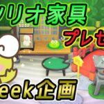 【あつ森】あつまれ!ケロケロけろっぴ好き♥けろっぴの家具プレゼント!!