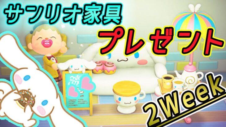 【あつ森】あつまれ!シナモロール好き♥シナモロールの家具プレゼント!!