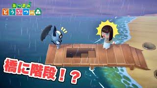 【あつ森】桟橋に謎の階段現る!!【あつまれどうぶつの森】