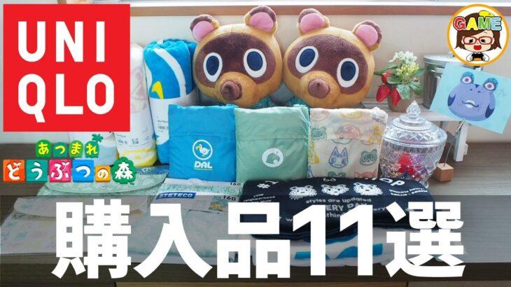 【あつ森】ユニクロ購入品11選!1万円以上購入❤UNIQLO❤UT❤2021春夏コレクション❤ゆっきーGAMEわーるど❤Animal Crossing New Horizons
