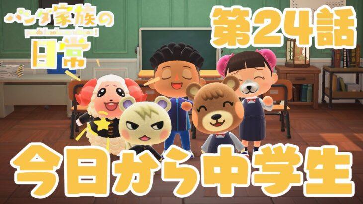 【あつ森アニメ】パンダ家族の日常#24「今日から中学生」