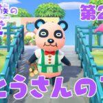 【あつ森アニメ】パンダ家族の日常#25「おとうさんの1日」
