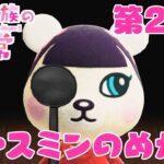 【あつ森アニメ】パンダ家族の日常#26「ジャスミンのめがね」