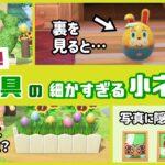 【あつ森】4月突入!春の新家具・イースター家具に隠れた細かすぎる小ネタ集!【あつまれ どうぶつの森】〈レウン GAME TV〉