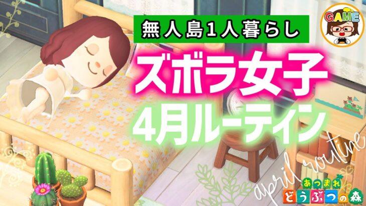 【あつ森】4月ズボラ女子無人島1人暮らし❤春のルーティン❤あつまれどうぶつの森❤ゆっきーGAMEわーるど❤AnimalCrossingNewHorizons