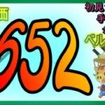 【あつ森】カブ価 652ベル!!   初見さんも大歓迎‼ 往復あり!! 高騰 島無料開放中‼参加型ライブ イースター