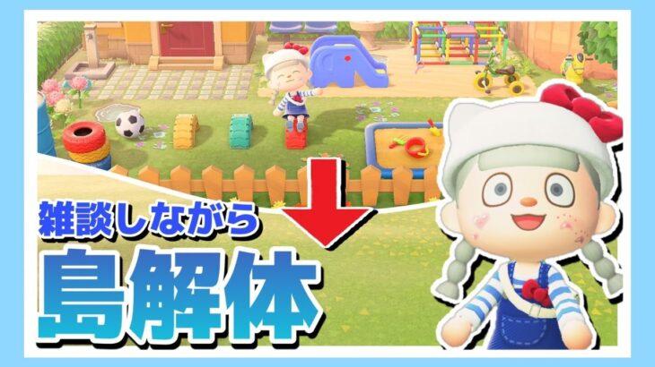 フレッシュマスカッ島を更地にしていく!!【あつ森実況】【あつまれどうぶつの森】【Animal Crossing】【女性ゲーム実況者】【TAMAchan】