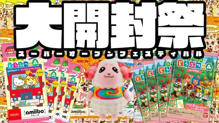 【生放送】あつ森大開封祭り「amiiboカード・サンリオamiiboカード・カードグミ・ともだちドール」をとにかく開封しまくって楽しむ放送