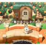【あつ森】シンメトリーで魅せるラムネちゃんのオレンジ農園【島クリエイト】
