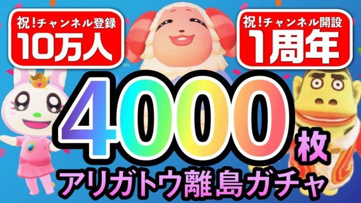 【あつ森生放送】マイル旅行券4000枚使い切るまで終わらない離島ガチャ