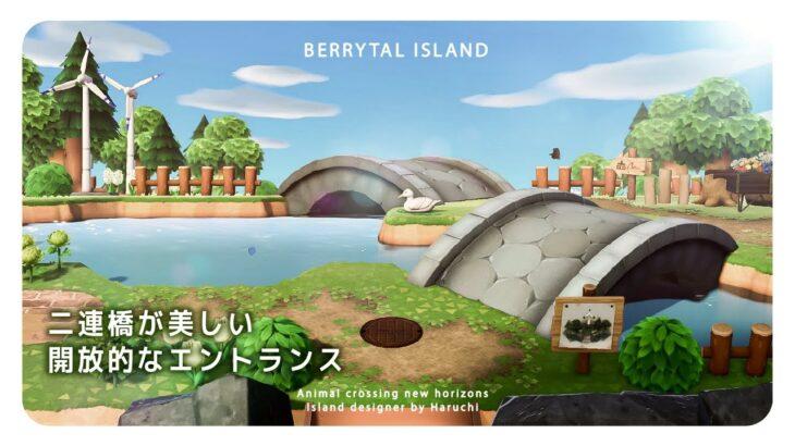 【あつ森】二連橋が美しい開放的な風の島のエントランス【飛行場前 島クリエイト】