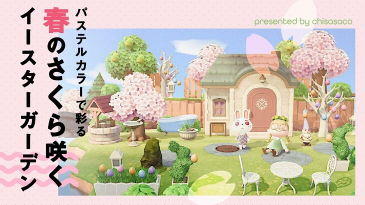 【あつ森】春のさくらで彩る🌸イースター家具を使ったお庭レイアウト【島クリ解説×実況プレイ】