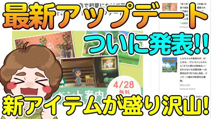 【あつ森】最新アップデートであのイベントが!任天堂の細かい設定が面白い!!【あつまれ どうぶつの森】【ぽんすけ】
