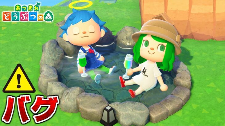 新バグを使って皆で温泉気分!!お風呂バグを実際に試してみた(バージョン1.10)【あつ森】【あつまれどうぶつの森】