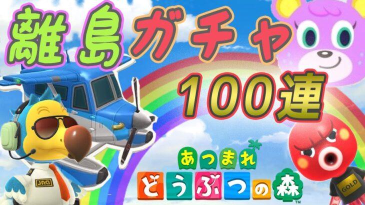 【あつ森】可愛い住民探しの旅!キャンディーを求めて離島ガチャ♡100連で出会えるのか!?