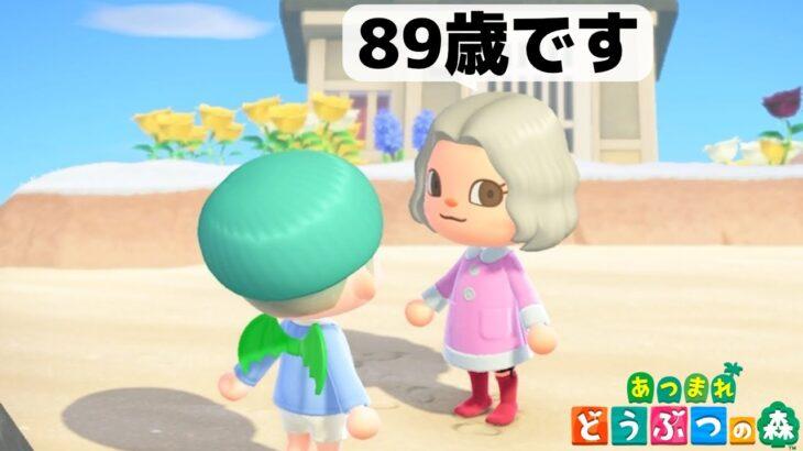 """【あつ森】世界で1200万再生された""""89歳のおばあちゃんが作った本気の島""""がヤバすぎるwwwwww【あつまれどうぶつの森】"""