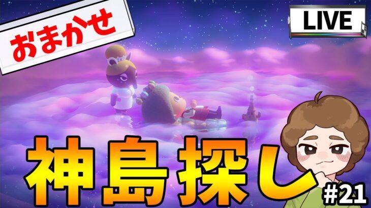 【あつ森】バースデーライブ!ゆめみのおまかせ機能使って神島探し!!#21【あつまれ どうぶつの森】