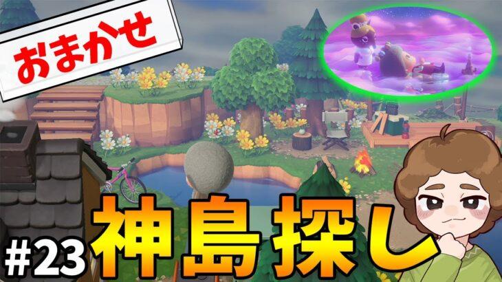 【あつ森】ゆめみのおまかせ機能使って神島探し!!#23【あつまれ どうぶつの森】