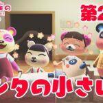 【あつ森アニメ】パンダ家族の日常#29「パンタの小さい頃」