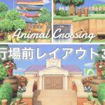 【あつ森】飛行場から案内所までが近くてもできる!新家具を使った春っぽいレイアウト3選!/ 島クリエイト番外編 / Animal Crossing New Horizons_077
