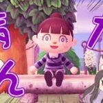 【あつ森】もう無理だ~~ッ!人生疲れた人のあつ森実況【あつまれどうぶつの森/Animal Crossing】【実況/くるみ/しゃちく/しゃちくるみ】