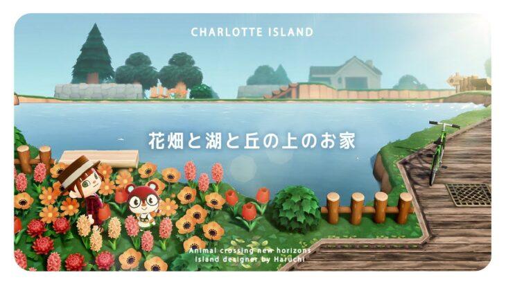 【あつ森】花畑と湖と丘の上のグミちゃんのお家:Charlotte島の島づくり【島クリエイト】