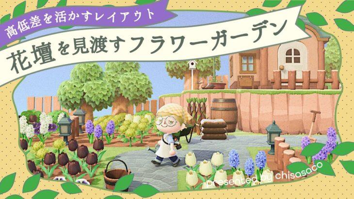 【あつ森】ラムネのお家と広い花壇のあるフラワーガーデン🌼【島クリエイター】