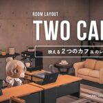 【あつ森】映える2つのカフェのレイアウト【ルームレイアウト】