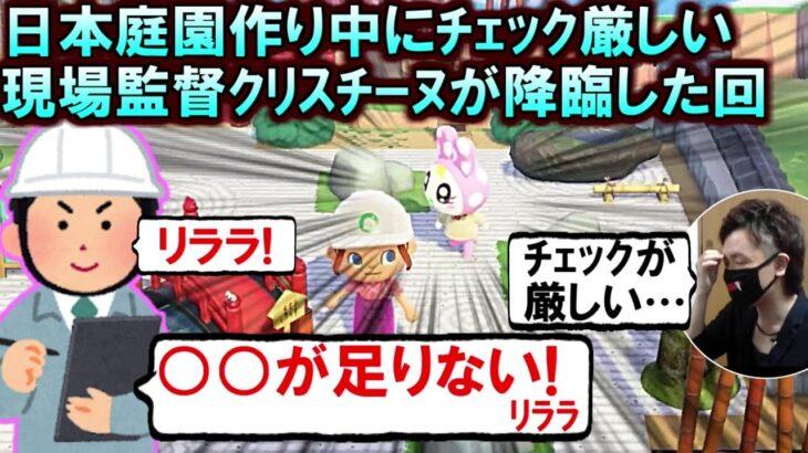(あつ森)「この日本庭園は○○が足りないリララ!」「進捗教えてリララ!」和エリア作り中にチェック厳しい現場監督クリスチーヌが降臨した場面(あつまれどうぶつの森)