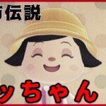 【あつ森】〜サッちゃん〜「都市伝説、ホラー、怖い童謡」