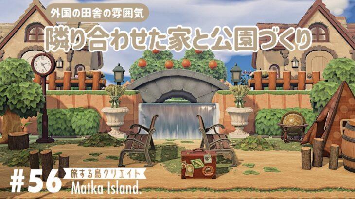 【あつ森】外国の田舎の雰囲気の家まわりと自然豊かな公園づくり【旅する島クリエイト】